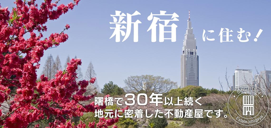 新宿に住む!曙橋で30年以上続く地元に密着した不動産屋です